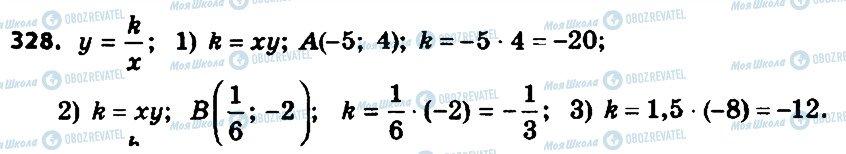 ГДЗ Алгебра 8 класс страница 328