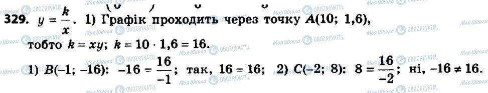 ГДЗ Алгебра 8 клас сторінка 329