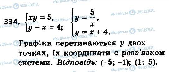 ГДЗ Алгебра 8 класс страница 334