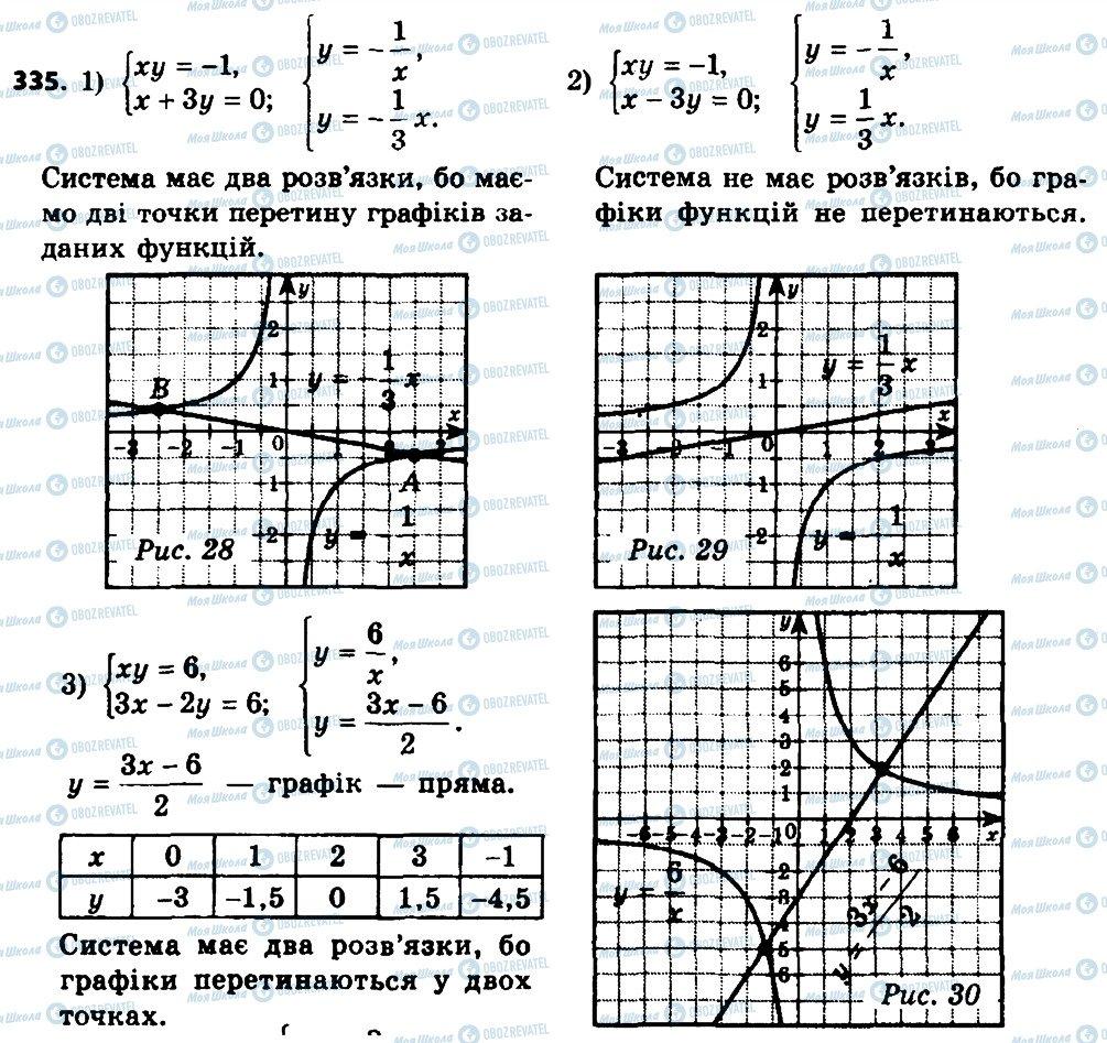 ГДЗ Алгебра 8 класс страница 335