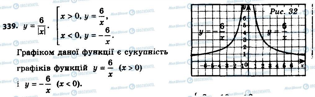 ГДЗ Алгебра 8 класс страница 339