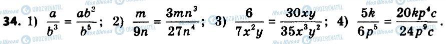 ГДЗ Алгебра 8 клас сторінка 34