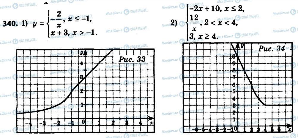 ГДЗ Алгебра 8 класс страница 340