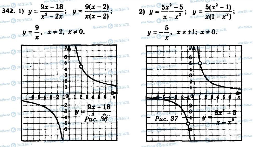 ГДЗ Алгебра 8 класс страница 342