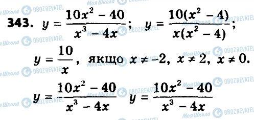 ГДЗ Алгебра 8 класс страница 343