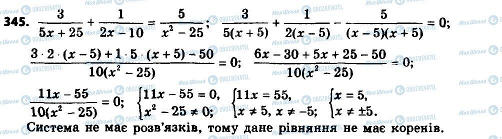 ГДЗ Алгебра 8 клас сторінка 345