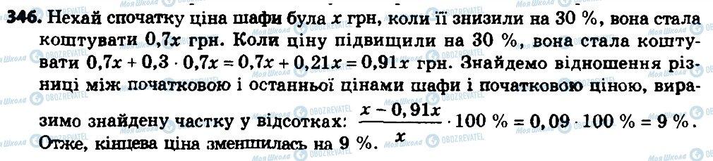 ГДЗ Алгебра 8 клас сторінка 346