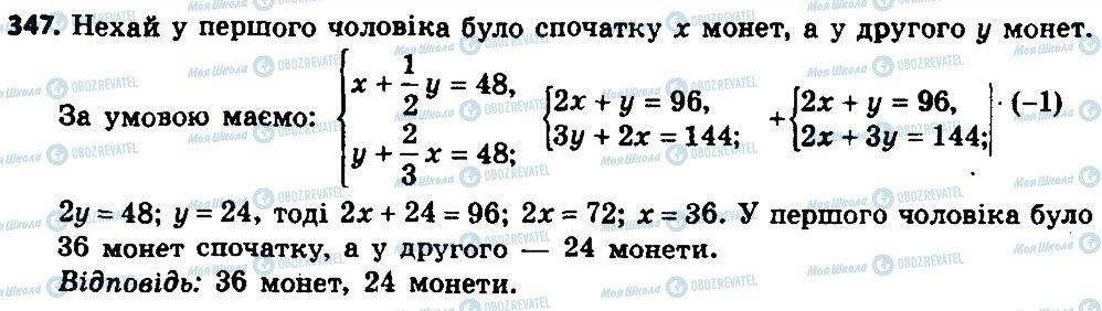 ГДЗ Алгебра 8 класс страница 347