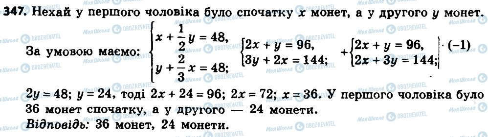 ГДЗ Алгебра 8 клас сторінка 347