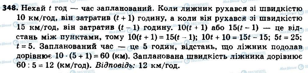 ГДЗ Алгебра 8 класс страница 348