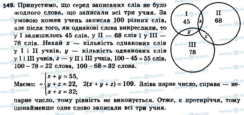 ГДЗ Алгебра 8 класс страница 349