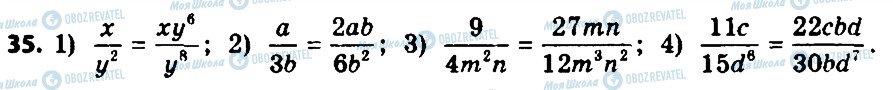 ГДЗ Алгебра 8 класс страница 35