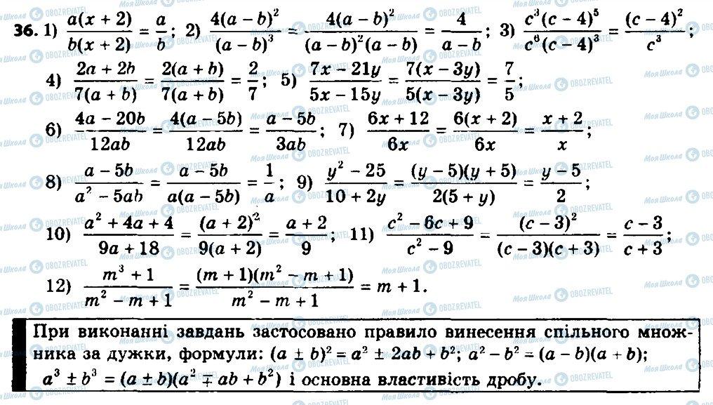 ГДЗ Алгебра 8 класс страница 36
