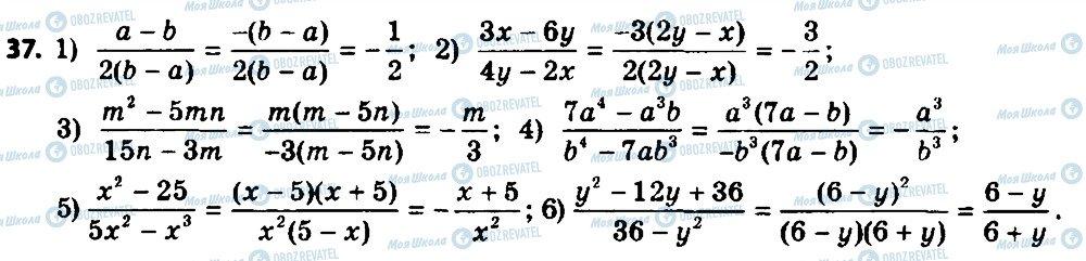 ГДЗ Алгебра 8 класс страница 37