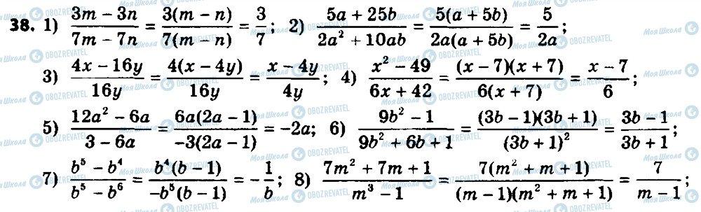 ГДЗ Алгебра 8 класс страница 38