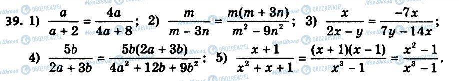 ГДЗ Алгебра 8 класс страница 39