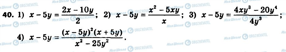 ГДЗ Алгебра 8 клас сторінка 40