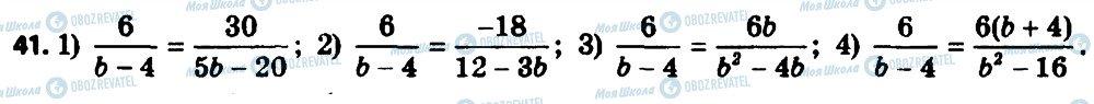 ГДЗ Алгебра 8 класс страница 41