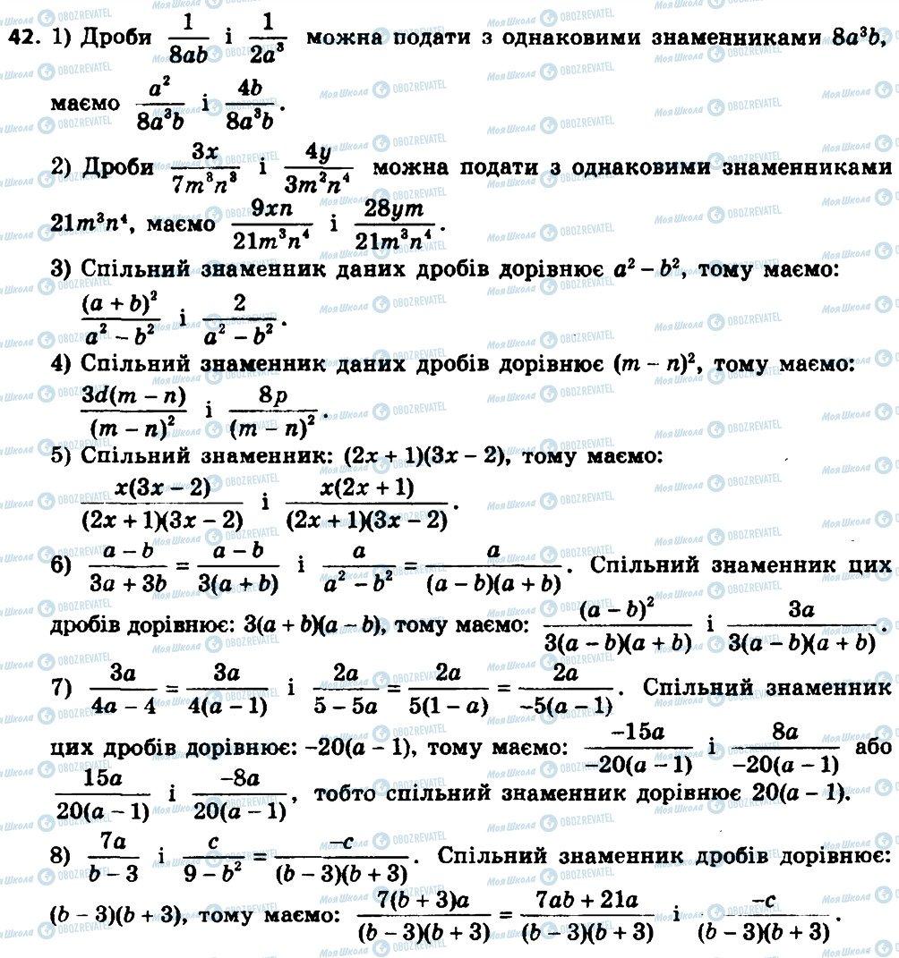 ГДЗ Алгебра 8 класс страница 42