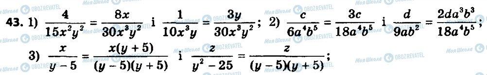 ГДЗ Алгебра 8 класс страница 43
