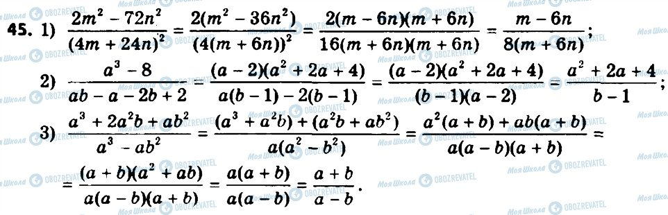 ГДЗ Алгебра 8 клас сторінка 45