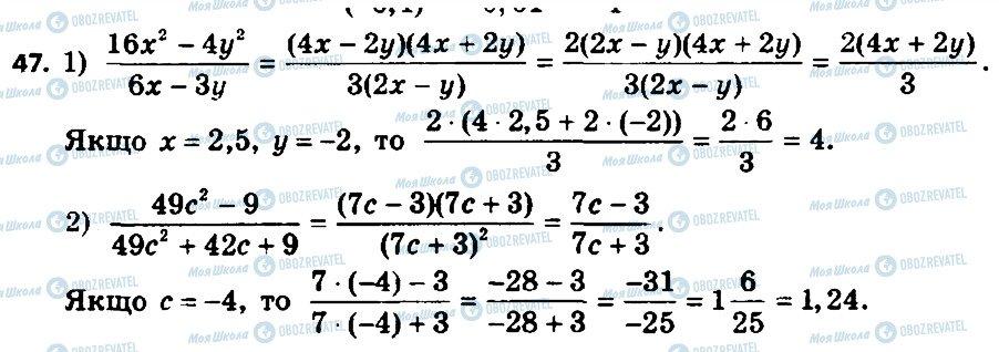 ГДЗ Алгебра 8 класс страница 47