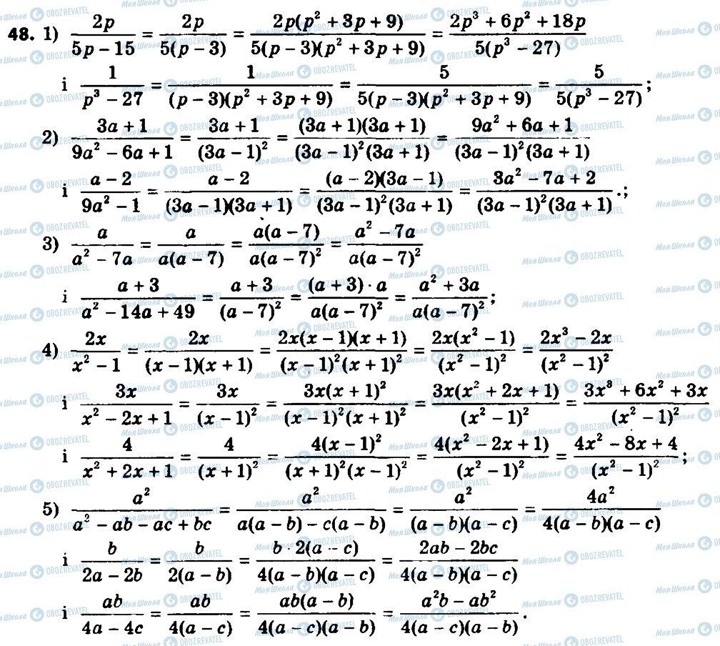 ГДЗ Алгебра 8 клас сторінка 48