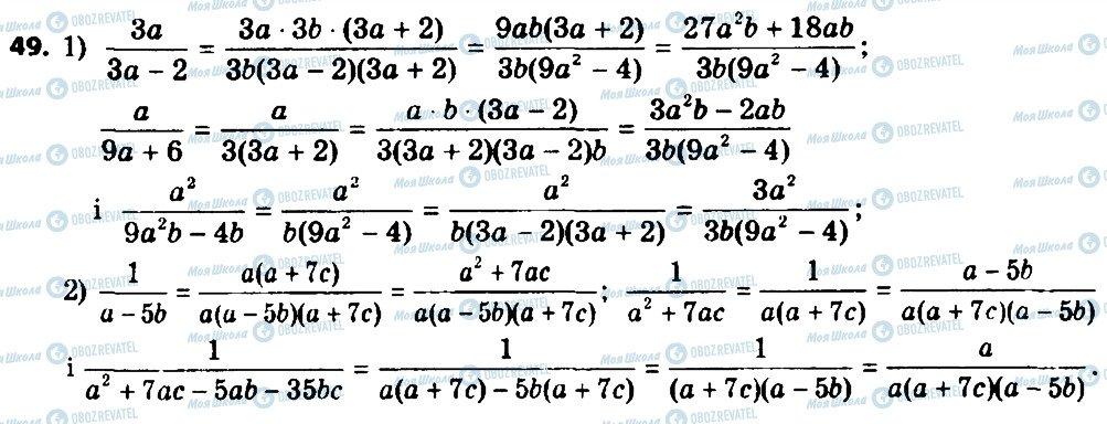 ГДЗ Алгебра 8 класс страница 49