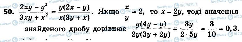 ГДЗ Алгебра 8 класс страница 50