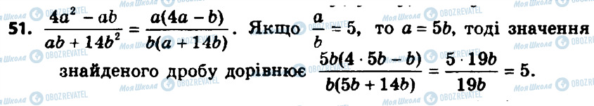 ГДЗ Алгебра 8 клас сторінка 51