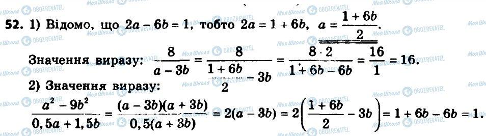ГДЗ Алгебра 8 класс страница 52