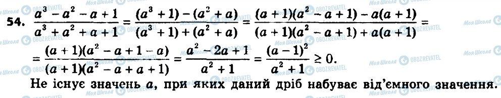 ГДЗ Алгебра 8 класс страница 54