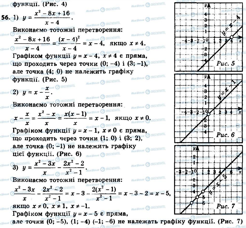 ГДЗ Алгебра 8 класс страница 56