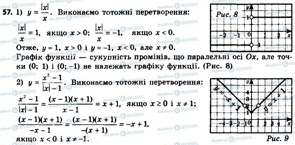 ГДЗ Алгебра 8 класс страница 57
