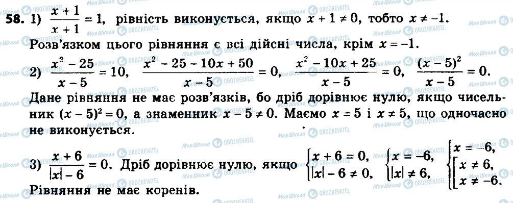 ГДЗ Алгебра 8 клас сторінка 58