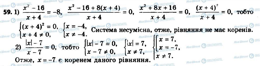 ГДЗ Алгебра 8 класс страница 59