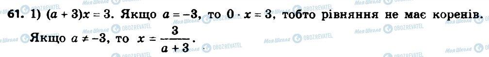 ГДЗ Алгебра 8 класс страница 61