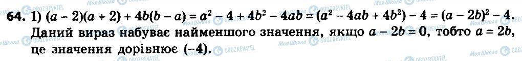 ГДЗ Алгебра 8 класс страница 64