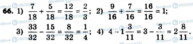 ГДЗ Алгебра 8 класс страница 66