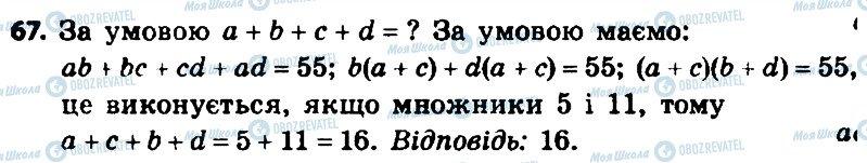 ГДЗ Алгебра 8 класс страница 67