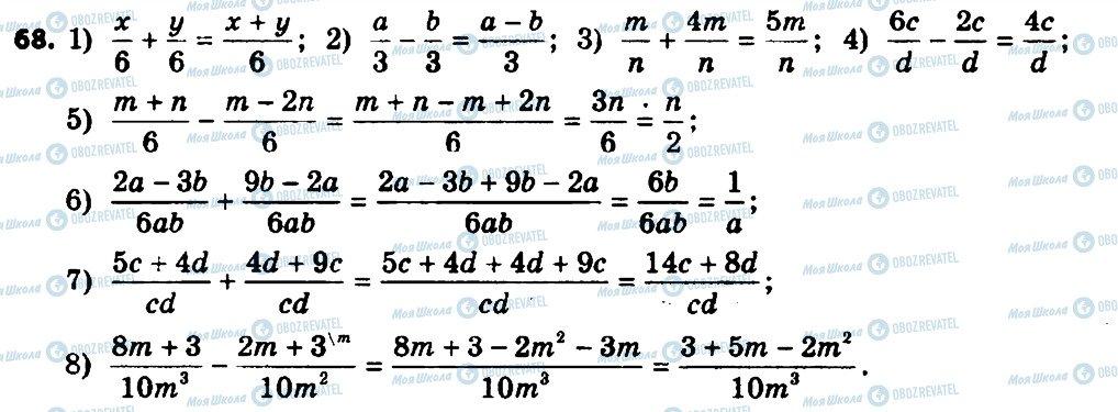 ГДЗ Алгебра 8 класс страница 68