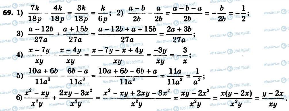 ГДЗ Алгебра 8 клас сторінка 69