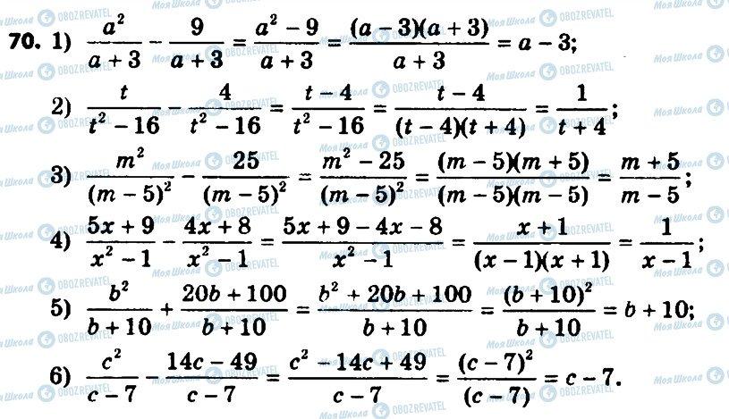 ГДЗ Алгебра 8 клас сторінка 70
