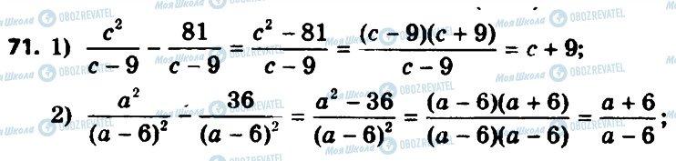 ГДЗ Алгебра 8 класс страница 71