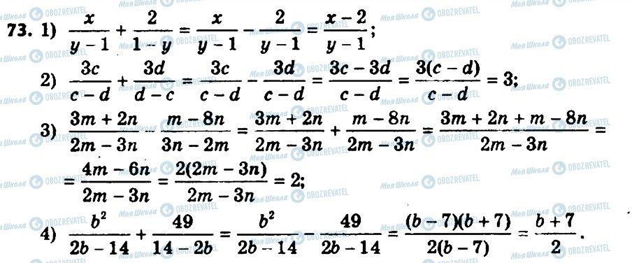 ГДЗ Алгебра 8 класс страница 73