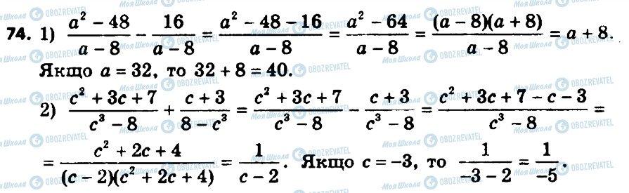 ГДЗ Алгебра 8 класс страница 74
