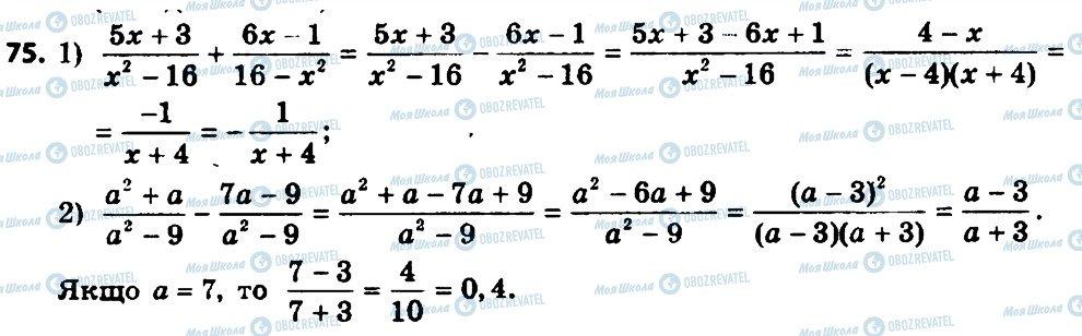 ГДЗ Алгебра 8 класс страница 75