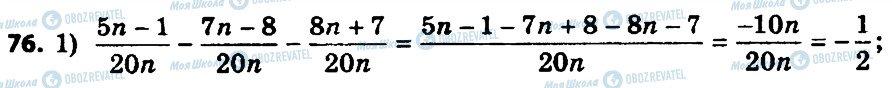 ГДЗ Алгебра 8 класс страница 76