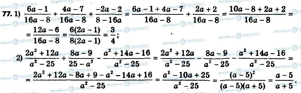 ГДЗ Алгебра 8 класс страница 77
