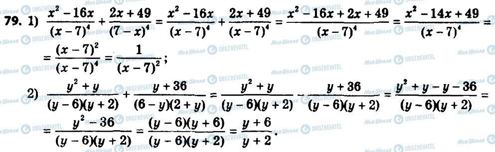 ГДЗ Алгебра 8 класс страница 79